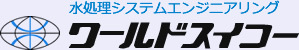 World Suiko Co., Ltd.